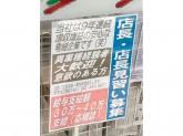 セブン-イレブン 清瀬竹丘2丁目店