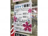 クリーニング ルビー ヤマトー桜井南店