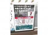 セブン-イレブン ハートインJR桜井駅南口店