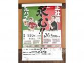 白木屋 桜井南口駅前店