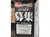 らあめん花月嵐 志木南店