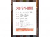 肉あんかけチャーハン炒王(チャオ) 吉祥寺本店