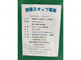 太平ビルサービス(株) 神戸支店(900グループ タイヨーパークレーン)