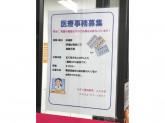 サザン調剤薬局 コスモ店
