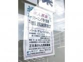 ソフト・ピア 平和堂扶桑店