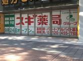 スギ薬局グループ 中区役所前店(調剤薬局併設)