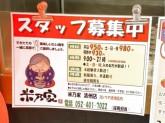 米乃家 清洲店