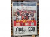 ピザハット 堅田店