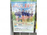 ファミリーマート 札幌南郷通18丁目店