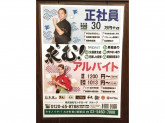 キタノイチバ 大井町東口駅前店
