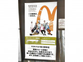 マクドナルド 菊川駅前店