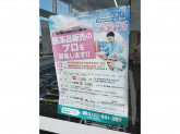 ディスカウントドラッグコスモス七塚店
