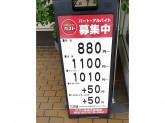 ガスト 奈良大安寺店