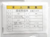 環境整備株式会社 群馬営業所(前橋リリカ)