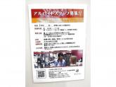 BLESS(ブレス) イオンモール浜松市野店