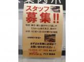 サンリフォーム アピタ磐田店