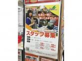 アグロガーデン 神戸星陵台店