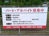 中沢チーズ株式会社