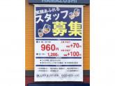 はま寿司 富士宮矢立町店