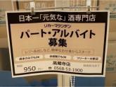 リカーマウンテン高蔵寺店