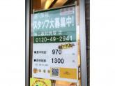 吉野家 第二阪和貝塚店
