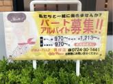 ジョリーパスタ 貝塚店