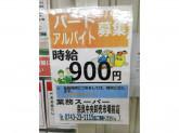 業務スーパー 奈良中央卸売市場前店