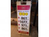 ガスト 札幌福住店