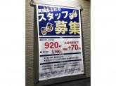 はま寿司 大和郡山下三橋店