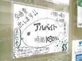 丼丸 西田 旗の台店
