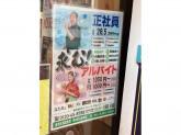 濱焼北海道魚萬 塚本東口駅前店