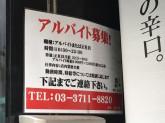 らー麺 藤平 西小山店