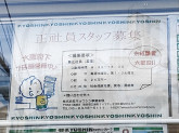 株式会社 キョウシン 新大阪店