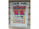 ふくみ屋 野田店