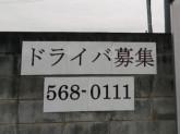 協和商事(株)