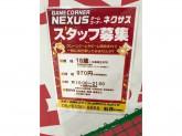 ゲームコーナー ネクサス MEGAドン・キホーテ 弁天町店