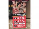 ビッグボーイ 二子玉川店