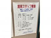 太平ビルサービス株式会社(関西スーパー大和田店)