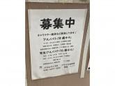 バラエティ101 メラード大和田店