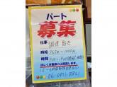 関白 大和田店