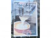 本山 de cafe HARUJI(もとやま デ カフェ ハルジ)