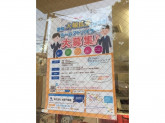 minimini(ミニミニ) 服部駅前情報センター
