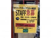 OFF HousE(オフハウス) 松戸古ヶ崎店