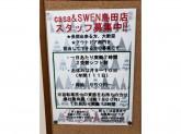 casa & SWEN(カーサ&スウェン)島田店
