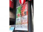 めでた家 桜新町西口駅前店