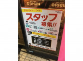 オリジン弁当 荏原中延店