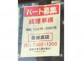 税理士法人 西川会計