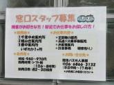 阪急バス株式会社 千里中央案内所