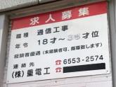 (株)重電工