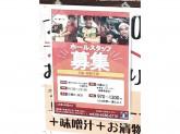 Ponchan Gyoza ぽんちゃん餃子